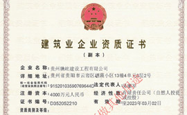 建筑业企业资质证书(副本)